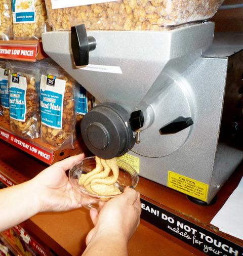 ホールフーズマーケット ピーナッツバター