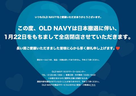 オールドネイビー 日本撤退